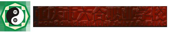重庆六合针灸推拿职业培训学校